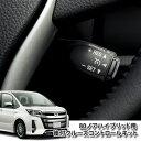 トヨタ 新型ノア ハイブリッド ZWR80G(H26.01〜)用 非設定車に後付け! クルーズコントロールキット クルコン オートクルーズ02P05Nov16