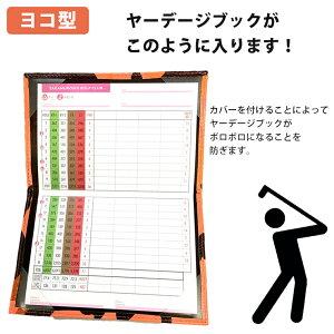【DM便発送限定!送料無料】プロゴルファーも愛用しているゴルフメモケース!マルチカラーゴルフスコアカードケース縦型横型用(全18色)ヤーデージブックカバープロゴルファー532P17Sep16