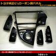 プリウス ZVW30 前期&後期専用 トヨタ純正 G'sカーボン調パネル7点セットP01Jul16