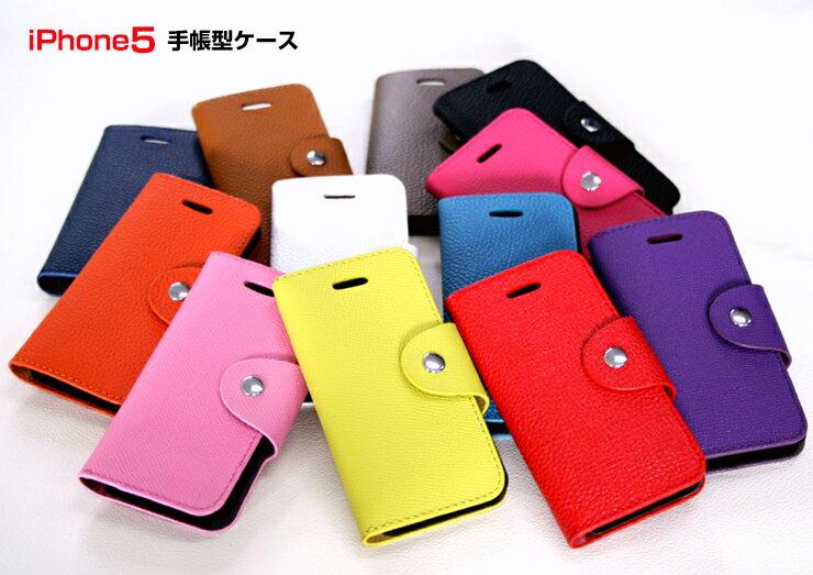 【DM便限定送料無料】iphoneSE/iphone5/iphone5S専用ケース マルチカラータイプ(全12色)アイフォンを傷や汚れから守る!アイフォンカバー アイフォンケース02P05Nov16