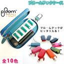 プルームテックケース (全10色) Ploom TECH ケ...