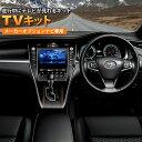 トヨタ 新型ハリアー ZSU60W ZSU65W (H25.12〜 )メーカーオプションナビ専用 走行中にテレビが見れるTVキット/テレビキット/テレビキャンセラー02P05Nov16