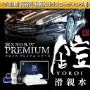 【送料無料】XNOS(クロノス) プレミアムシリーズ 鎧 -YOROI- 洗車用 コーティング 水アカ防止 ワックス クリーニング カーケア02P05Nov16