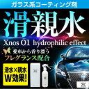 【送料無料】XNOS(クロノス)滑親水 かっしんすいワックス コーティング剤 洗車 プールオム滑水 親水02P05Nov16