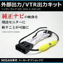 【ネコポス限定!送料無料】 ニッサン セレナC25 (H21.1〜H22.10)専用 外部出力・VTR出力キットメーカーオプションナビに取り付けるだけの簡単装着!02P05Nov16