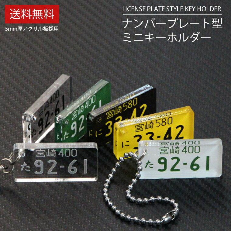 【週末限定P10倍】ナンバープレート キーホルダ...の商品画像