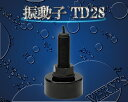 HONDEX (ホンデックス) 振動子 TD28 50/200kHz コード8.0m プラグ3P