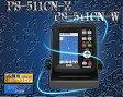 4.3型ワイドカラー液晶GPS内蔵ポータブル魚探 HONDEX(ホンデックス) PS-511CN 【魚群探知機/GPS魚探/GPS魚群探知機】
