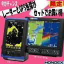 HONDEX(ホンデックス) レーダー HR-7 1.5ft仕様 & GPS魚探 HE-7311-Di-Bo GPS外付 2kW セット