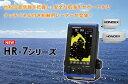 7型ワイドカラー液晶小型レーダー HR-7 2ft仕様 HONDEX(ホンデックス) 【航海計器/レーダー】