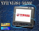 YFHV-084-M000(YFH-084シリーズ専用) 8.4型モニター YAMAHA(ヤマハ)