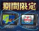 YAMAHA (ヤマハ) 12.1型カラー液晶 YFHVII-121-FADi 2kW と モニターセット GPSプロッター魚探 YFH7-121-FAAi