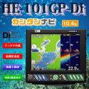 10.4型カラー液晶プロッターデジタル魚探 HONDEX(ホンデックス) HE-101GP-Di GPS内蔵仕様 【魚群探知機/GPS魚探/GPS魚群探知機】