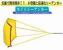 小さく収納できる!★カイトシーアンカー★1.2Mタイプ【送料無料】