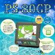 8.4型カラー液晶GPS内蔵プロッター魚探 PS-80GP 【魚群探知機/GPS魚探/GPS魚群探知機】