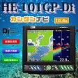 10.4型カラー液晶プロッターデジタル魚探 HONDEX(ホンデックス) HE-101GP-Di GPS外付仕様 【魚群探知機/GPS魚探/GPS魚群探知機】