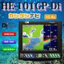 10.4型カラー液晶プロッターデジタル魚探 HONDEX(ホンデックス) HE-101GP-Di DGPS外付仕様 【魚群探知機/GPS魚探/GPS魚群探知機】