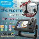 FURUNO(フルノ) GP-1670F カラー液晶GPSプロッタ魚探 (魚探振動子+外部GPSアンテナをセット)【魚群探知機/GPS魚探/GPS魚群探知機】
