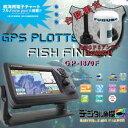 FURUNO(フルノ) GP-1870F デジタル7型ワイドカラー液晶 GPSプロッタ魚探 (魚探振動子+外部GPSアンテナをセット) 【魚群探知機/GPS魚探/GPS魚群探知機】