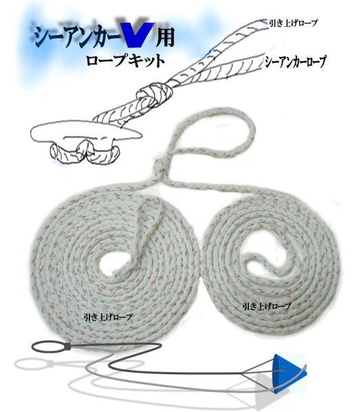 ロープセット