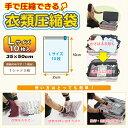 【メール便送料無料】衣類圧縮袋 L 10枚組 掃除機不要 手で圧縮できる 旅行 出張 に便利な 圧縮袋 再利用可能