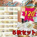 【5枚セット】フラッシュタトゥー フラッシュタトゥー