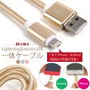 Lightning&micro USB一体ケーブル USB2.0 ライトニング マイクロUSBケーブル 急速充電&高速データ転送 iPhone スマートフォン 充電ケーブル
