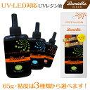 【メール便送料無料】【リュミエラ】UV-LED対応 UVクラ...