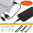 microUSBケーブル USB2.0 【3m】マイクロUSBケーブル 急速充電&高速データ転送 スマートフォン 充電ケーブル