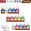【リュミエラ】レジン着色料【リュミエラカラー1〜3 5ml×5色セット】 3セットからお