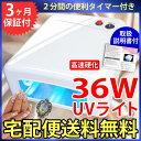 【宅配便送料無料】UVライト 36W ハイパワー タイマー付き ジェルネイル・UVレジンの硬化に最適