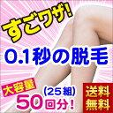 【メール便送料無料】大容量50枚(25組) 脱毛 ワックス ...