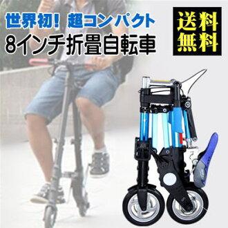 折疊自行車小巧的折疊折疊自行車超緊湊 8 寸折疊自行車