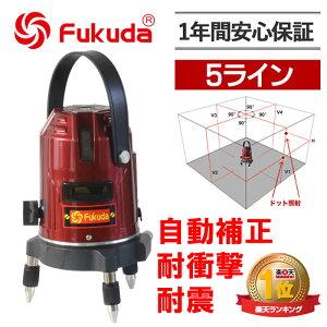 FUKUDA 福田 フクダ 5ライン レーザー墨出し器 EK-453DP 標準セット レーザー墨出し器/レーザー墨出器/レーザーレベル/レーザー水平器/レーザー測定器/墨出し/墨出し器/レーザー墨/墨だし器/ク
