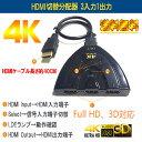 3入力1出力HDMI分配器 HDMIケーブル付き HDCP、FHD、2K、4K対応 HDMI切替分配器 切替機3回路切替器 3ポート 3入力 1出力 HDMI分配器 電源不要 AVセレクター HDMIセレクター ブルーレイ HDDレコーダー ゲーム PS4 Xbox テレビ [メール便送料無料]