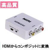 即日発送可★HDMI to AVコンポジット変換 コンバーター アナログ信号変換アダプタ Mini HDMI2AV【メール便対応】