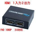 HDMIスプリッター HDMI分配器 1入力2出力 2画面同時出力可能 HDMI分配器1×2 [フルHD][3D対応][コンパクト][HDCP対応]【送料無料】