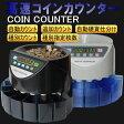 最安値挑戦★即日発送可★コインカウンター硬貨計数機 COIN COUNTER マネーカウンター コインソーター高速 硬貨カウンター