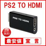 PS2 TO HDMIコンバーター PS2 toHDMI 変換アダプターExcelvan PS2専用HDMI接続コネクター 【メール便送料無料】