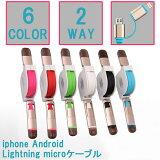 ���ޡ��ȥե��� ���ޥ� iphone�� Android�� ������꼰 ��뼰 2way Lightning ���ͥ��� micro USB ���ť����֥� ����ɥ?�� �� �ޥ����� USB �����֥� microUSBü�� �饤�ȥ˥����֥�2in1 ����ե�ڥ��������̵����