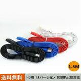 HDMI�����֥� 1.5m/�ե�å�HDMI�����֥�/3D�б��ϥ����ڥå�HDMI�����֥�/3D�����б���1.4���ʡ�/�������ͥå��б�/HDTV(1080P)�б�/���å�����/PS3�б�/�Ƽ�AV����б��ڥ��������̵����