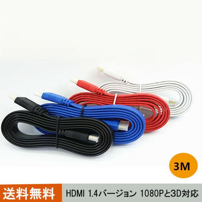 HDMIケーブル 3m/フラットHDMIケーブル/3D対応ハイスペックHDMIケーブル/3D映像対応(1.4規格)/イーサネット対応/HDTV(1080P)対応/金メッキ仕様/PS3対応/各種AVリンク対応【メール便送料無料】