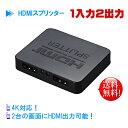 ★HDMI分配器 1入力2出力 1×2 電源不要 4K対応【メール便送料無料】