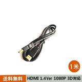 HDMIケーブル 1m ノーマルタイプ 3D対応ハイスペックHDMIケーブル/3D映像対応(1.4規格)/イーサネット対応/HDTV(1080P)対応/金メッキ仕様/PS3対応/各種AVリンク対応【メール便送料無料】