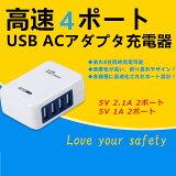 Iphone Ipad タブレット 対応USB 高速4口4ポートタイプ USB ACアダプタ充電器 スマートフォンも対応便利な充電アダプタ 4port USB充電器【メール便送料無料】