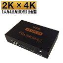 1入力4出力HDMI分配器 2K/4K対応 スプリッター HDMI 4-Port Splitter フルHD HDMI 4分配器 1X4 HDMI Splitter 3D 1080P 【メール便送料無料】