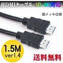 HDMIケーブル 1.5m ノーマルタイプ 銀メッキ仕様 3D対応ハイスペックHDMIケーブル/3D映像対応(1.4規格)/イーサネット対応/HDTV(1080P)対応/PS3対応/各種AVリンク対応【メール便送料無料】