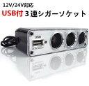 USB付き3連シガーソケット 車のシガーソケットを3つに増設&USBポートも1つ備えたシガーソケット 車 充電器【送料無料】