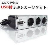 【定形外郵便送料無料】USB付き3連シガーソケット 車のシガーソケットを3つに増設&USBポートも1つ備えたシガーソケット 車 充電器