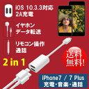 【iOS 10.3.3に対応可】2ポート付き iPhone イヤホン 変換 アダプタ イヤホンジャック オーディオ ヘッドホン インタフェース Lighting 1 TO 2 変換アダプター Adapter 充電しながら音楽が聴ける 電話通話 iPhone7 iPhone7 Plusなど対応 2A出力